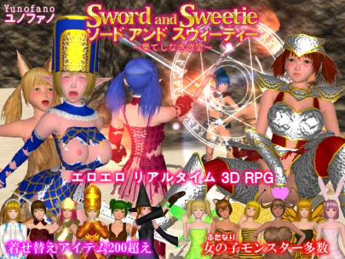 Download Yunofano - Sword and Sweetie v.1.0.5