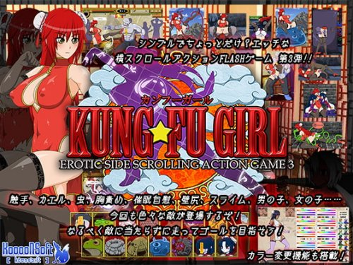 KooooN Soft - Kung-Fu Girl -Erotic Side Scrolling Action Game 3- Version: 2.01 (Uncensored)
