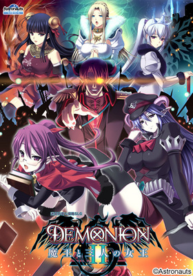 Download Astronauts: Sirius - Demonion 2 ~Maou to Sannin no Joou~ - Version 1.0.5