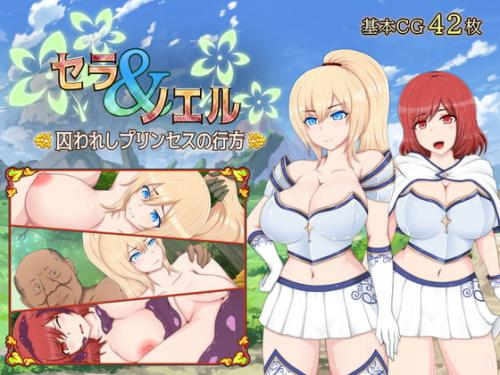 Download Apple soft - Sera & Noel ~ Whereabouts of the Captive Princess ~ - Version 2.00