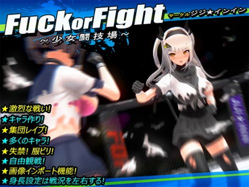 Download JIJI * ININ - Fuck or Fight ~Girls Arena~