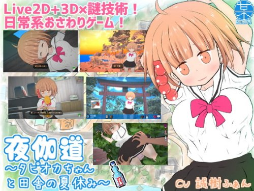 Download BouSoft - ~Tapioca-chan and countryside summer vacation~ - Version 1.0