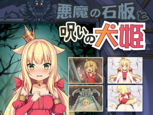 Download HappyLambBarn - The Demon's Stele & The Dog Princess - Version 1.04