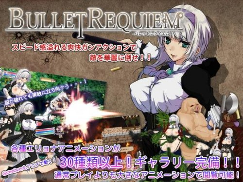Download D-lis - Bullet requiem - Version 1.08