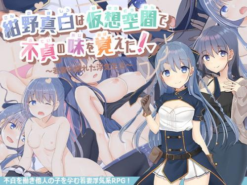 Download bon-no strategy - Mashiro Konno learned the taste of unfaithfulness in the virtual space! - Version 1.01