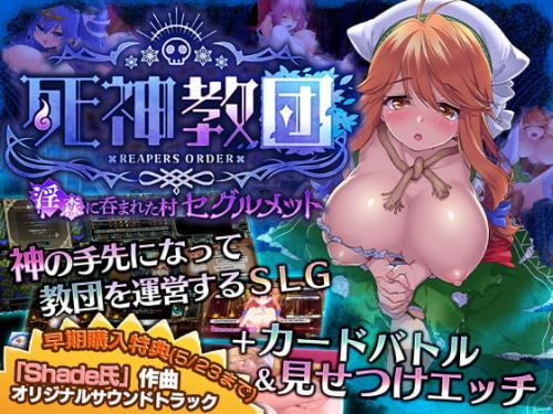 Download Circle Meimitei - Grim Reaper-Segorut, a village swallowed by a horny forest - Version 1.004